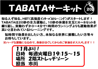 TABATAサーキット.jpg